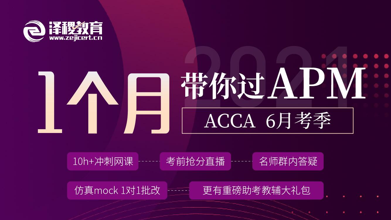 ACCA APM 2021 6月考前串讲