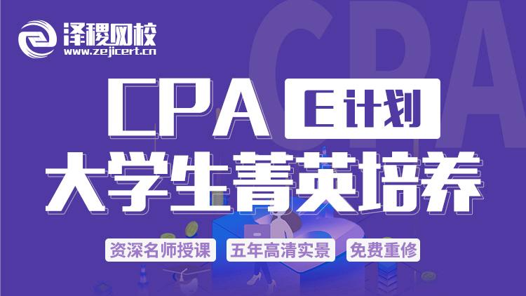 大学生CPA菁英培养E计划