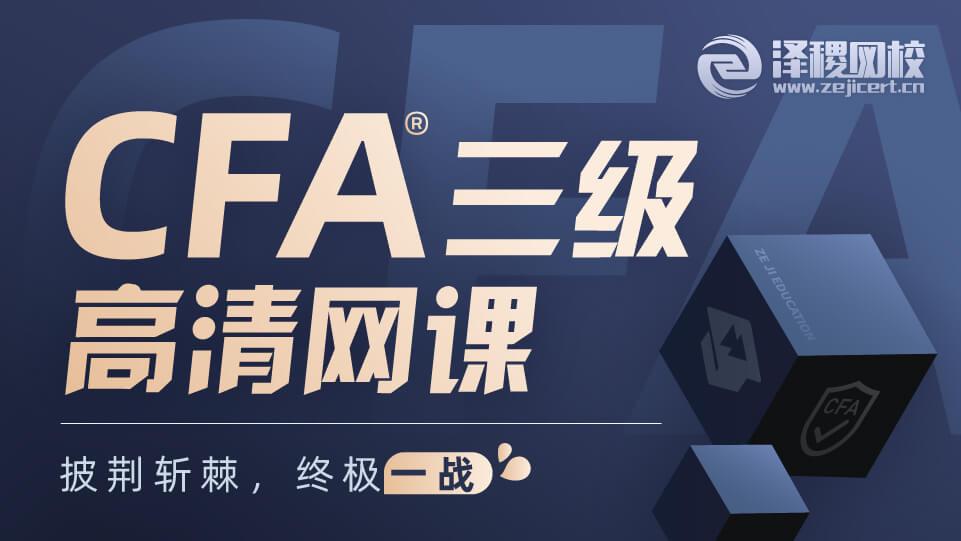 CFA®三级高清网课