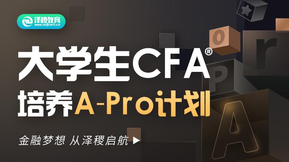 大学生CFA®培养计划