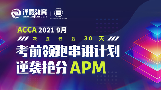 ACCA APM 2021 9月考前冲刺串讲课