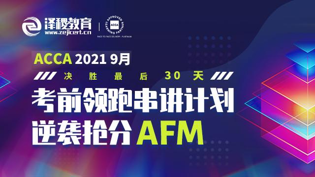 ACCA AFM 2021 9月考前冲刺串讲课
