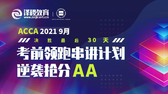 ACCA AA 2021 9月考前冲刺串讲课