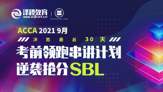 ACCA SBL 2021 9月考前冲刺串讲课