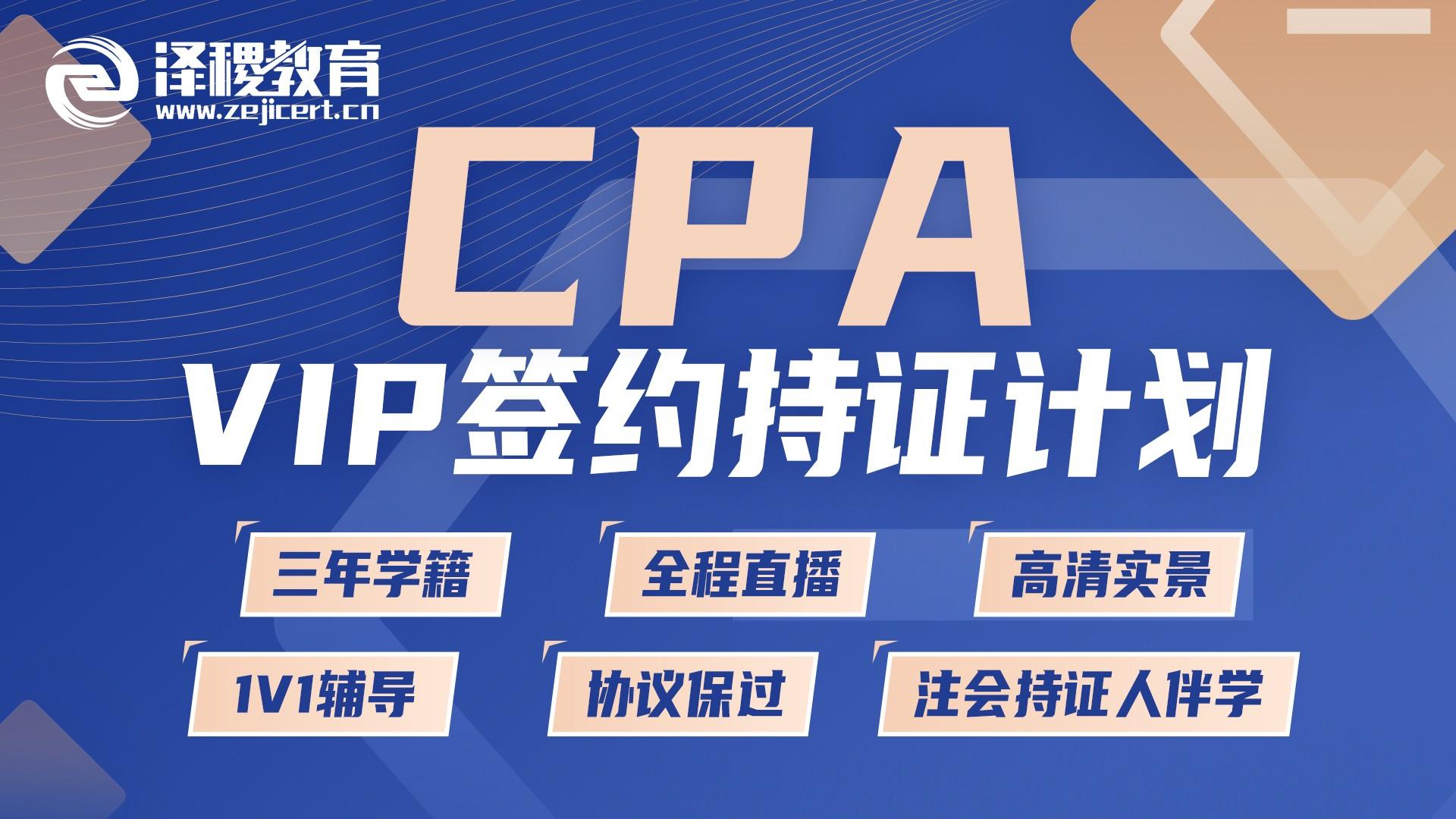 CPA VIP签约持证计划