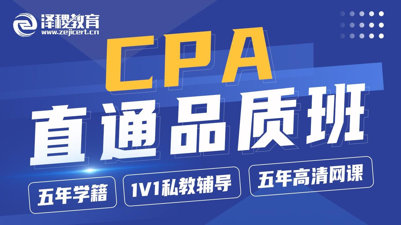 CPA直通品质班
