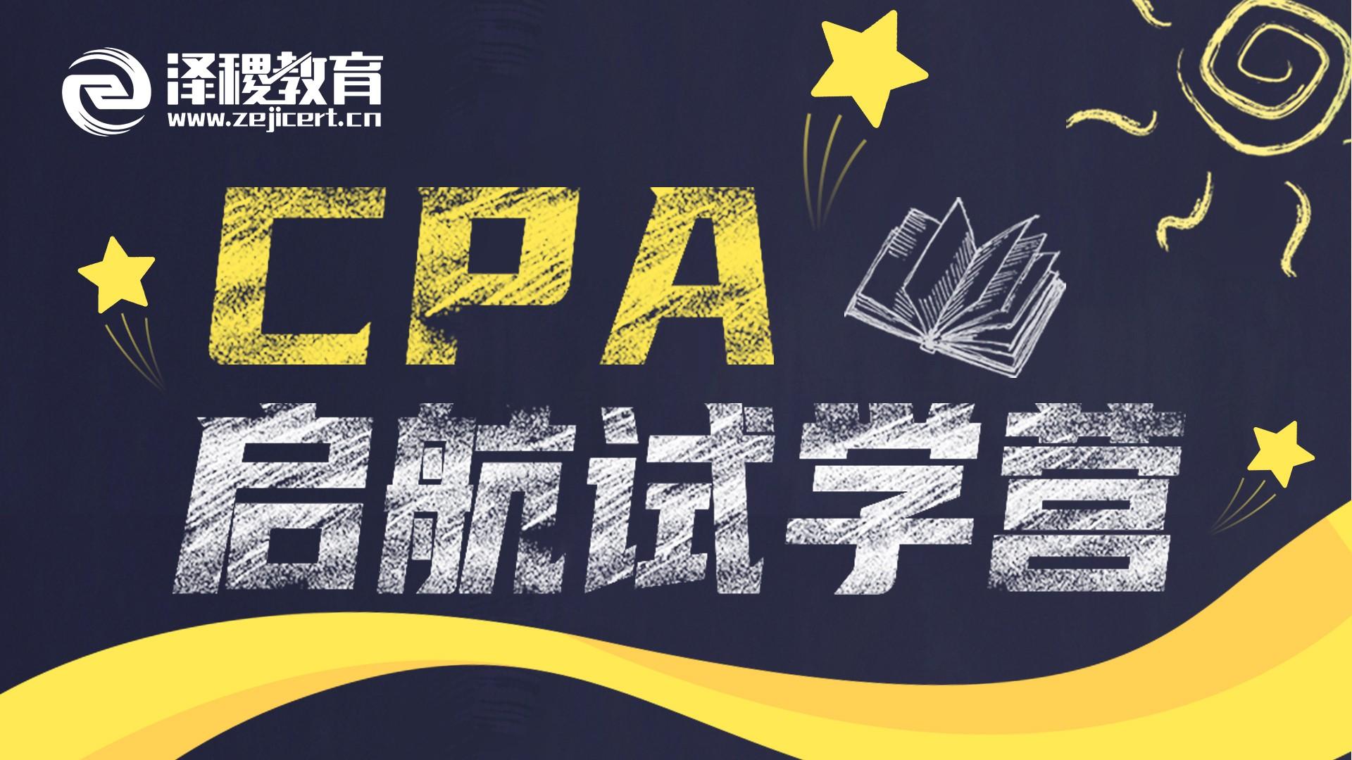 CPA启航试学营